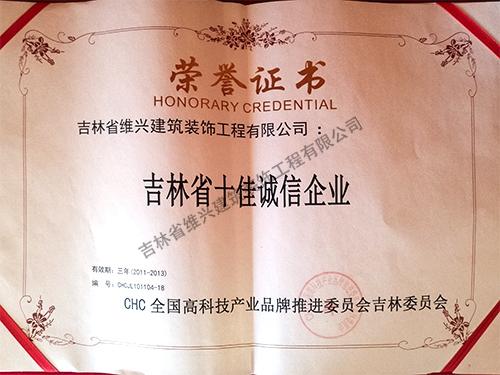 吉林省十佳诚信企业